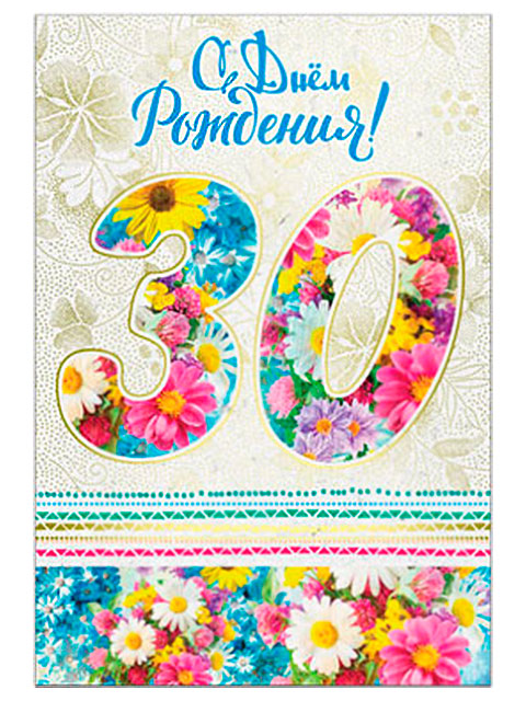 """Открытка А4 """"С Днем Рождения! 30 лет"""" с поздравлением"""