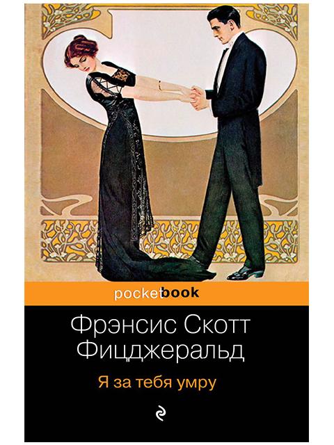 "Книга А6 Фрэнсис Скотт Фицджеральд ""Pocket book. Я за тебя умру"" Эксмо, мягкая обложка"