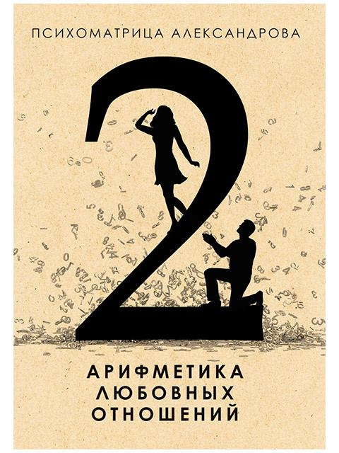 Арифметика любовных отношений | А.Александров / РИПОЛ классик / книга А5 (16 +)  /Э.Н./