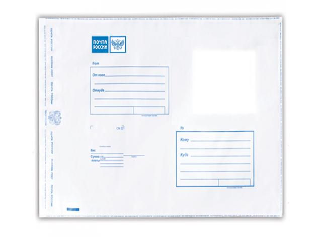 Пакет почтовый 360*500 мм силикон, подсказ, стикер, полиэтилен Почта России