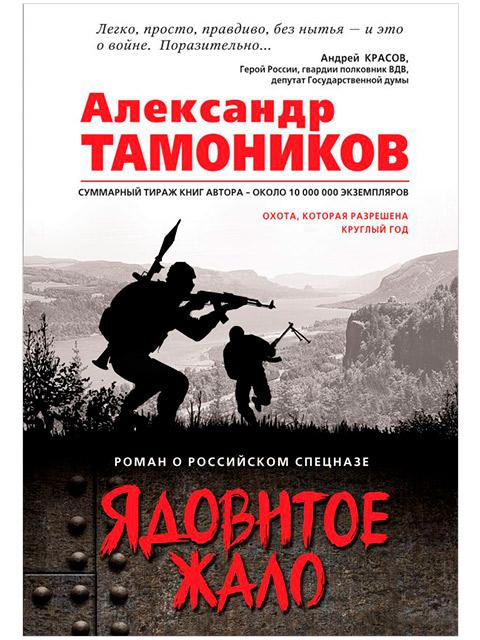 """Книга А6 Тамоников Александр """"Ядовитое жало"""" Эксмо, мягкая обложка"""