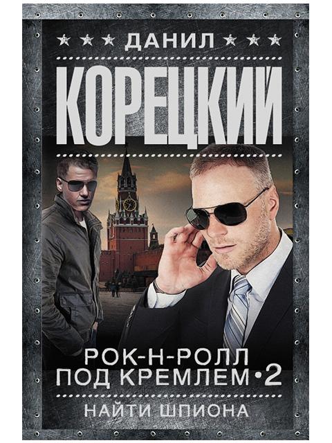 "Книга А6 Корецкий Д. ""Рок-н-ролл под Кремлем 2. Найти шпиона"" АСТ, мягкая обложка"