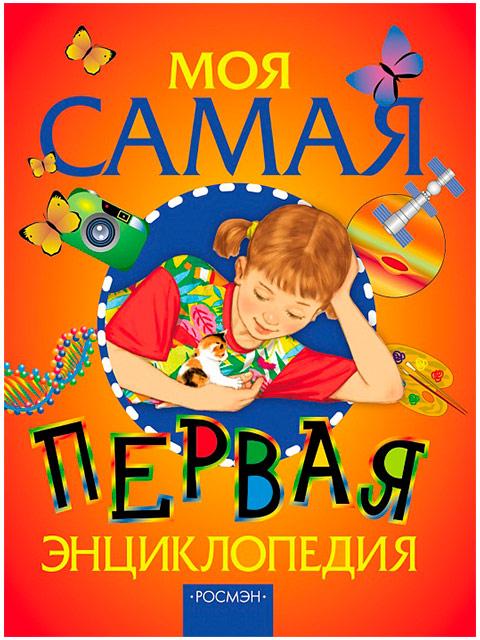 Моя самая первая энциклопедия / Росмэн / книга А4 (3 +)  /ДЛ.Э./