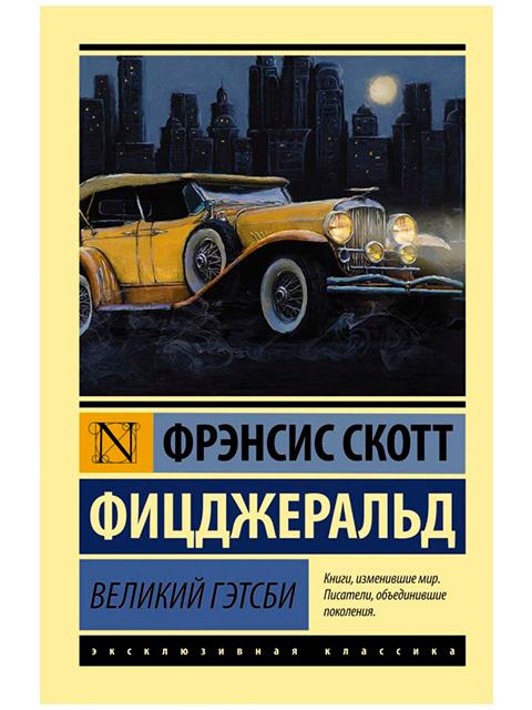 """Книга А6 Фрэнсис Скотт Фицджеральд """"Эксклюзивная классика: Великий Гэтсби"""" АСТ, мягкая обложка"""