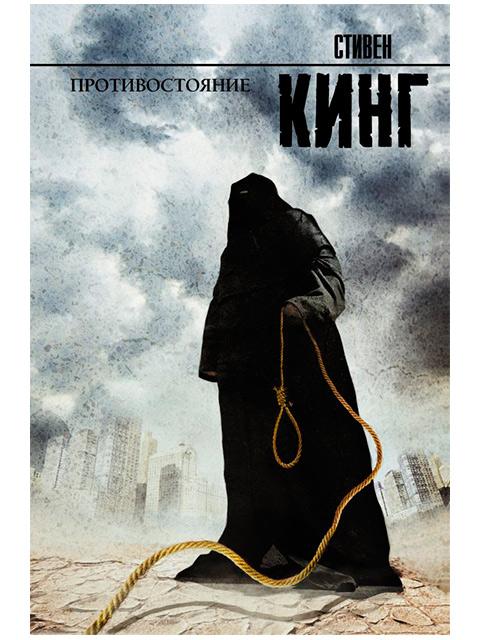"""Книга А5 Стивен Кинг """"Противостояние"""" АСТ"""