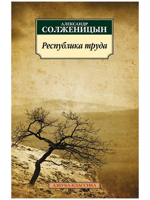 Республика труда | Солженицын А. / Азбука-Классика / книга А5 (16 +)  /ОХ.К./