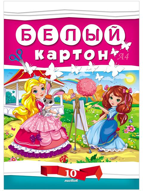 """Картон белый, А4, 10 листов, Проф-Пресс """"Для девочек"""" мелованный"""