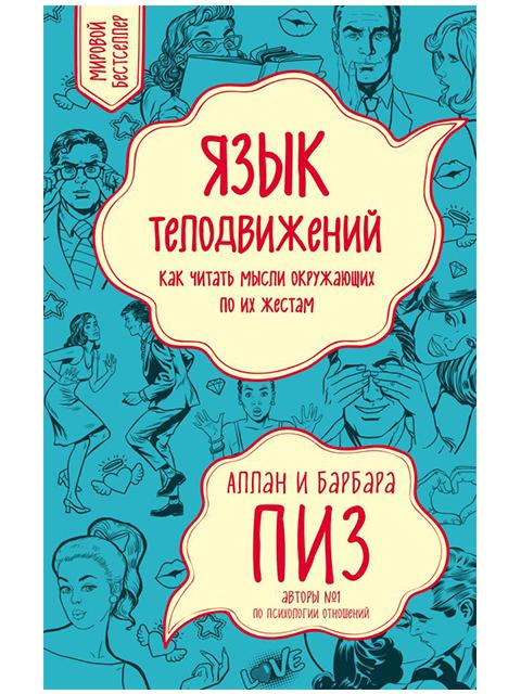 """Книга А5 Пиз А., Пиз Б., """"Язык телодвижений. Как читать мысли окружающих по их жестам"""" Эксмо, мягкая обложка"""