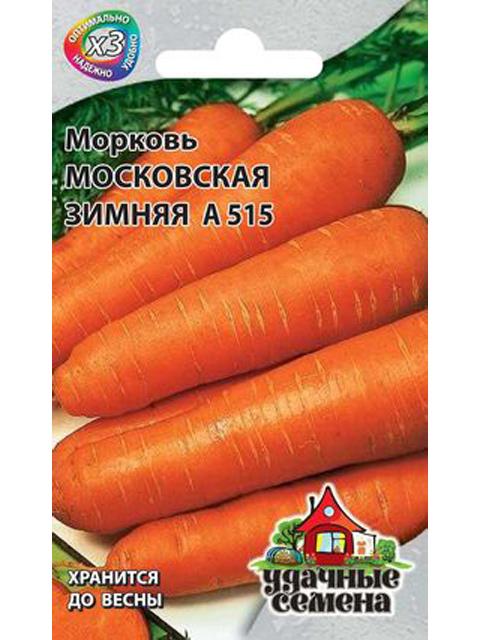 Морковь Московская зимняя А 515, 2 г ХИТ х3