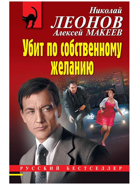 """Книга А6 Леонов Н., Макеев А. """"Убит по собственному желанию"""" Эксмо, мягкая обложка"""