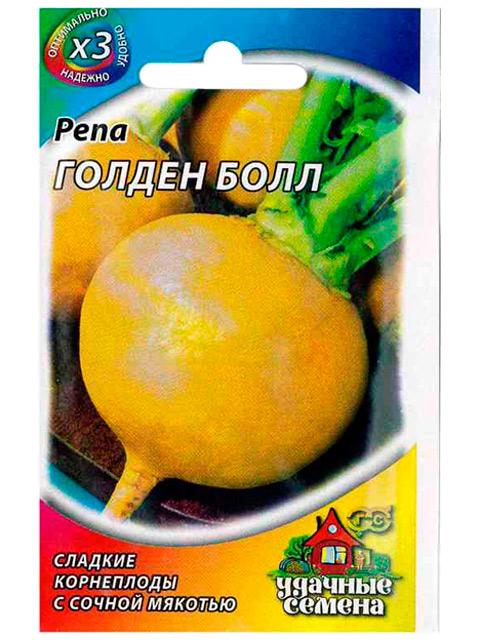 Репа Золотой шар (Голден болл), 0,5 г,  ХИТх3 ц/п