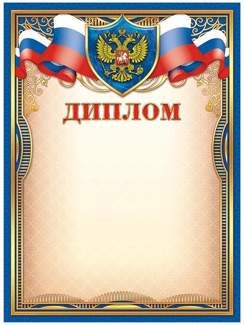 Диплом А4 с Российской символикой, синяя рамка