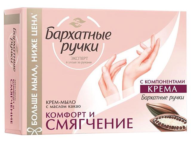 """Крем-мыло Бархатные Ручки """"Комфорт и Смягчение"""", с маслом какао, 90г"""