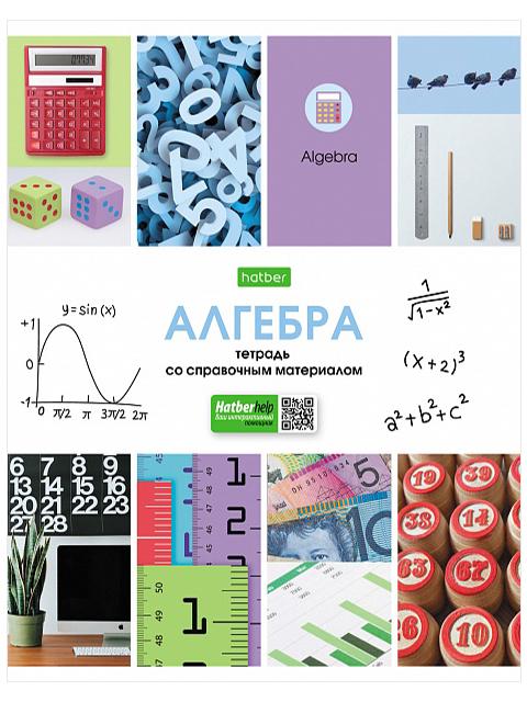 """Тетрадь предметная по алгебре А5 48 листов клетка Хатбер """"В мире знаний"""""""