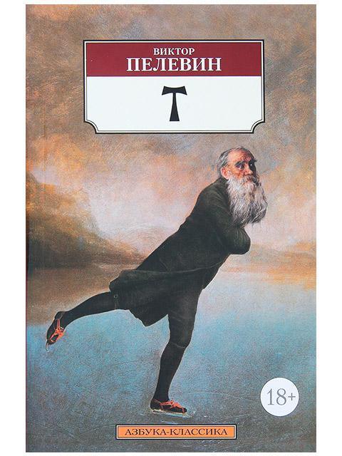 Т | Пелевин В. / Азбука-Классика / книга А5 (18 +)  /ОХ.СП./