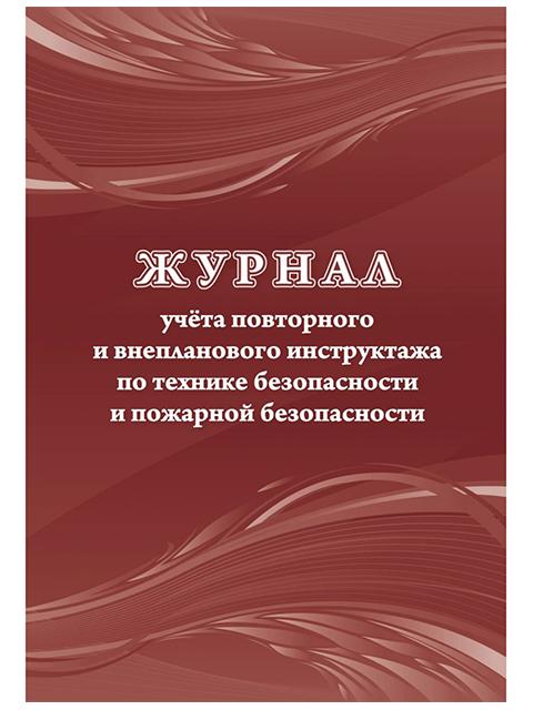 Журнал учёта повторного и внепланового инструктажа по технике безопасности и пожарной безопасности А4 12л