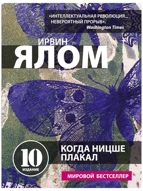 """Книга А6 Ялом И. """"Когда Ницше плакал"""" Бомбора, мягкая обложка"""
