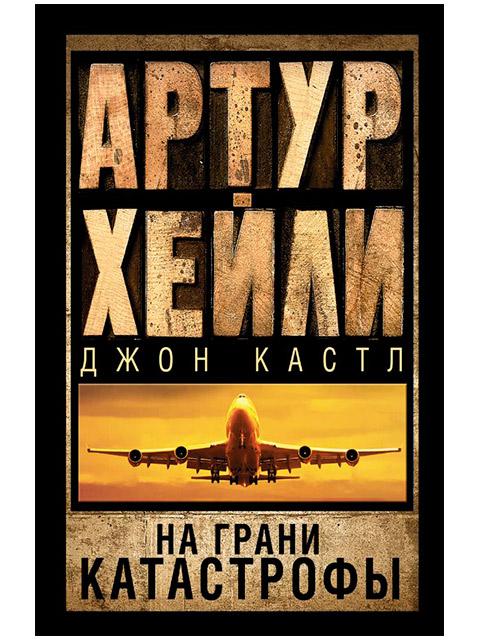 """Книга А6 Хейли А. """"На грани катастрофы"""" АСТ, мягкая обложка"""