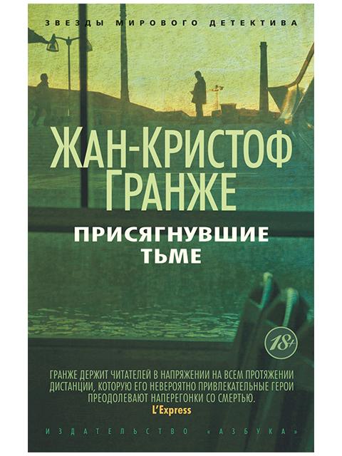 """Книга А6+ Гранже Жан-Кристоф """"Присягнувшие Тьме"""" Азбука, мягкая обложка"""