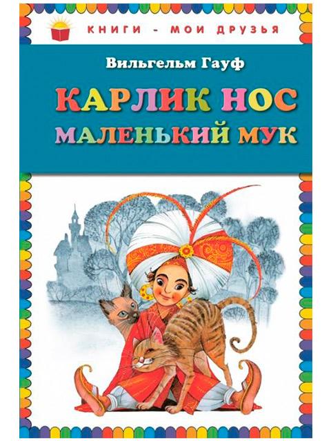 Книги - мои друзья   В. Гауф / Эксмо / книга А5 (0 +)  /ДЛ.М./