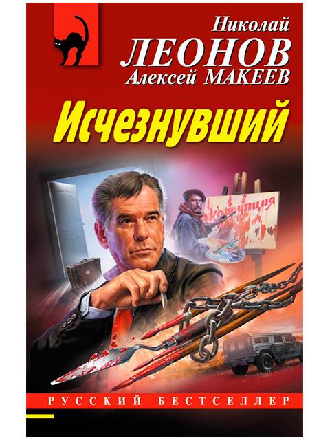 "Книга А6 Леонов Н., Макеев А. ""Исчезнувший"" Эксмо, мягкая обложка"