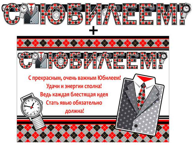 """Гирлянда+плакат А3 """"С Юбилеем!"""" (часы)"""