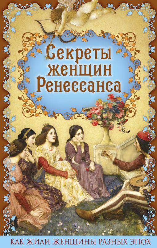 """Книга А5 Фукс Э. """"Как жили женщины разных эпох: Секреты женщин Ренессанса"""" Алгоритм"""