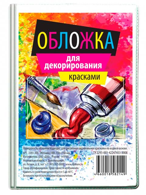 """Обложка для паспорта ДПС """"Для декорирования красками"""" ПВХ"""