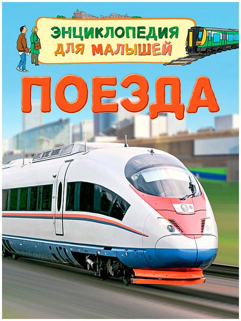 Поезда   Энциклопедия для малышей / Росмэн / книга А5 (5 +)  /ДЛ.Э./