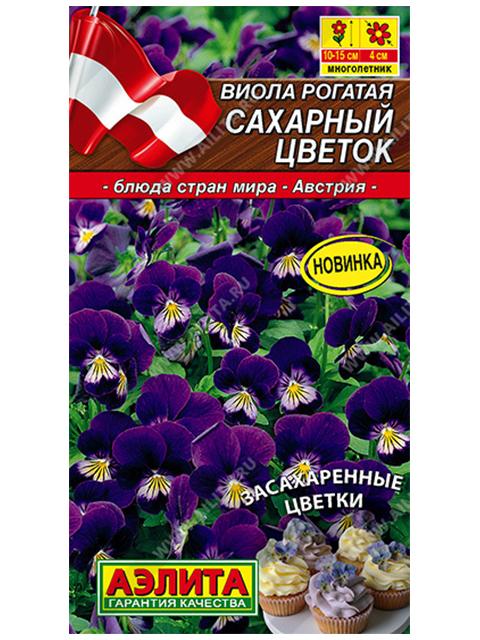 Виола Сахарный цветок,рогатая  0,1г, ц/п