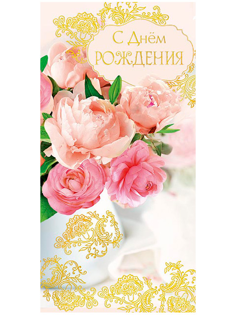 """Открытка-конверт """"С Днем Рождения"""""""