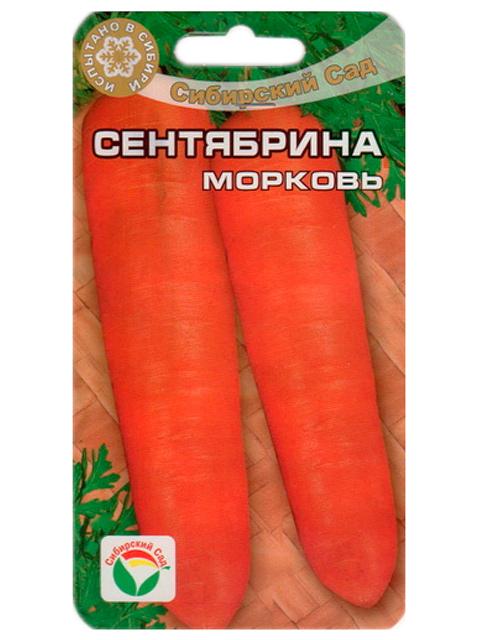 Морковь Сентябрина, 2 гр. ц/п Сибсад