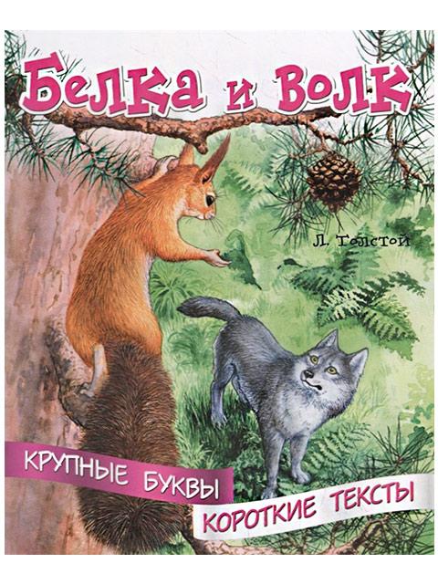 """Книга детская А5 Детиздат """"Крупные буквы, короткие тексты. Белка и волк"""" Л.Толстой"""