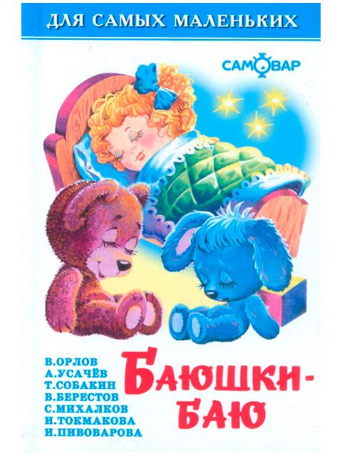 """Книга детская А6 Атберг """"Для самых маленьких. Баюшки-баю"""" ()  /ДЛ.М./"""