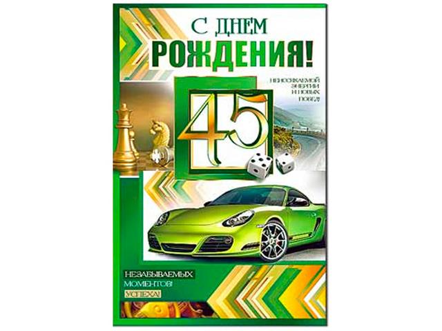 """Открытка А5 """"С Днем Рождения! 45 лет"""" с поздравлением"""