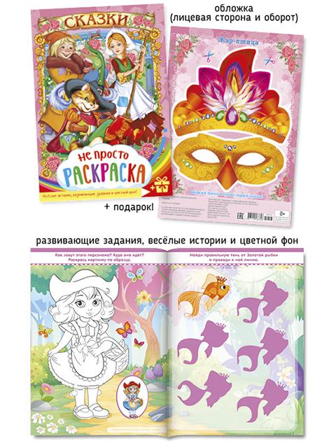 Веселые головоломки от мадам Кодетты и Сэра Думкана / ПолиПринт / книга А4  (7 +)  /ДЛ.РПТ./
