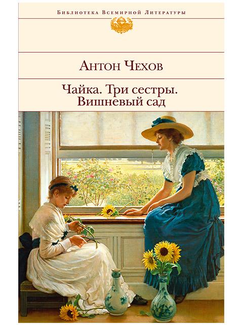 """Книга А5 Чехов А.""""Библиотека всемирной литературы. Чайка. Три сестры. Вишневый сад"""" Эксмо"""