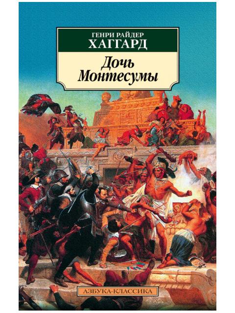 """Книга А5 Хаггард Г.Р. """"Дочь Монтесумы"""" Азбука-классика, мягкая обложка"""