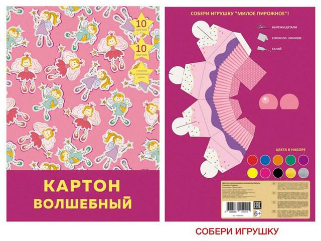 """Картон цветной А4 10 листов 10 цветов Unnika """"Волшебный картон. Феечки"""" немелованный"""