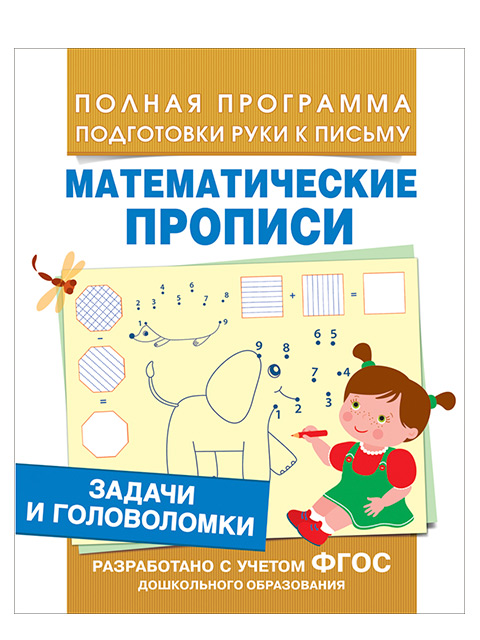 """Прописи А5 Росмэн """"Математические прописи. Задачи и головоломки"""""""