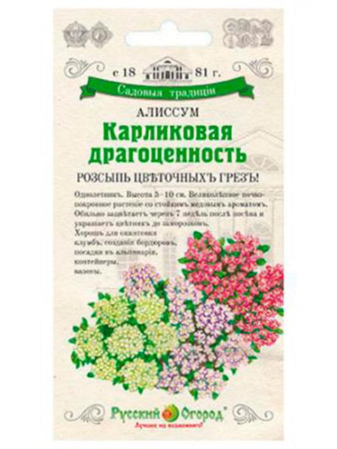 Алиссум Карликовая драгоценность, ц/п, 30 штук