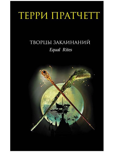 "Книга А5 Пратчетт Т. ""Творцы заклинаний"" Эксмо (16 +)  /ЗФ.Ф./"