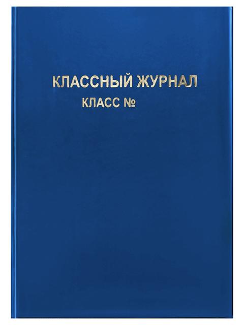 Обложка А4 для классного журнала ПВХ, синий, тиснение золото