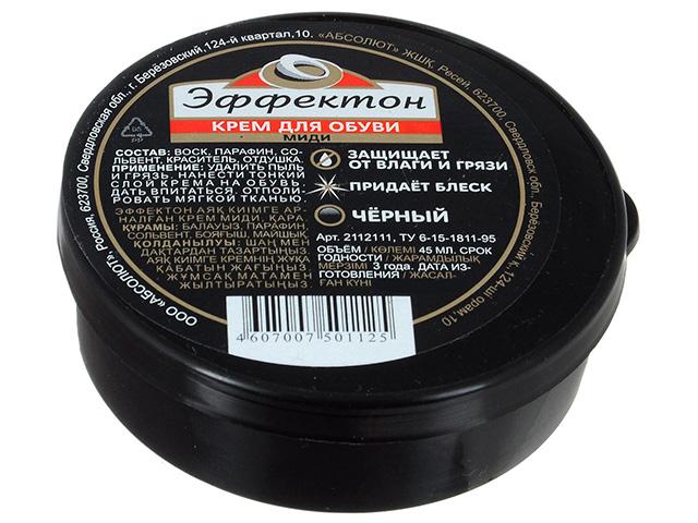 Крем для обуви Эффектон-миди, черный, 45 мл, шайба