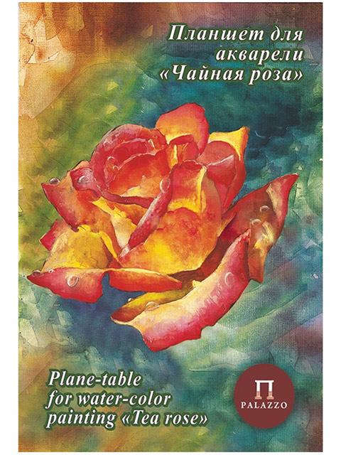 """Планшет для акварели А4 20 листов Лилия Холдинг """"Чайная роза"""" 200 г/м2"""