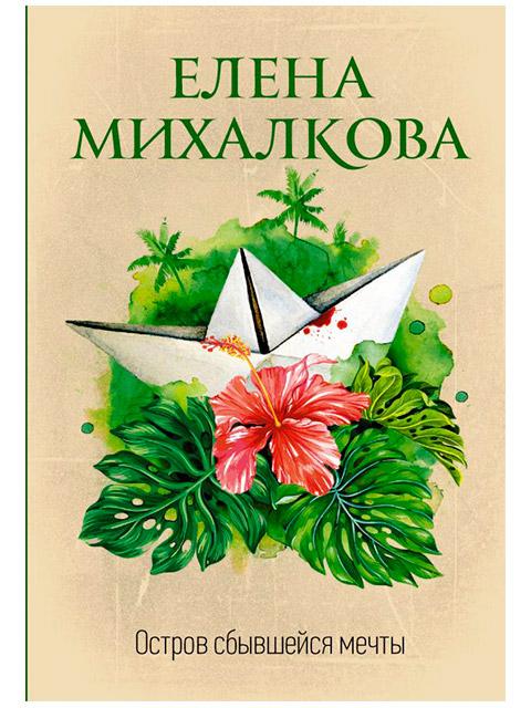 """Книга А6 Михалкова Е. """"Остров сбывшейся мечты"""" АСТ, мягкая обложка"""