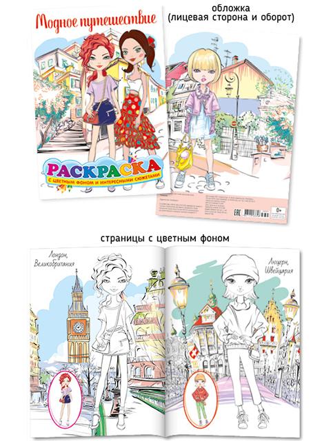 """Раскраска А4 ПолиПринт """"Модное путешествие"""" цветной фон"""