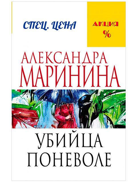 "Книга А6 Маринина А. ""Убийца поневоле"" Эксмо, мягкая обложка"