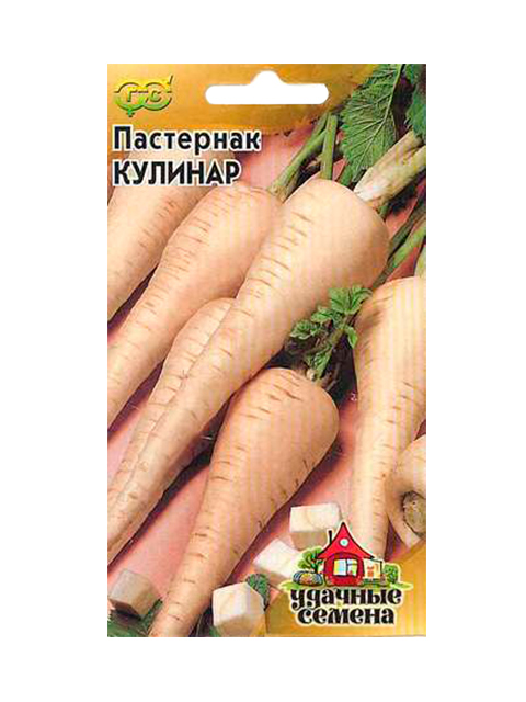 Пастернак Кулинар, 1,0 г, Уд.с. R