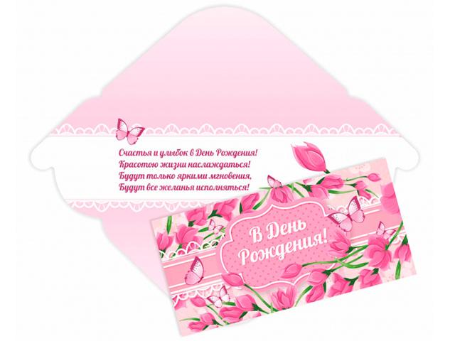"""Открытка-конверт """"В День Рождения!"""""""